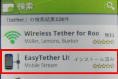 easy tether ダウンロード