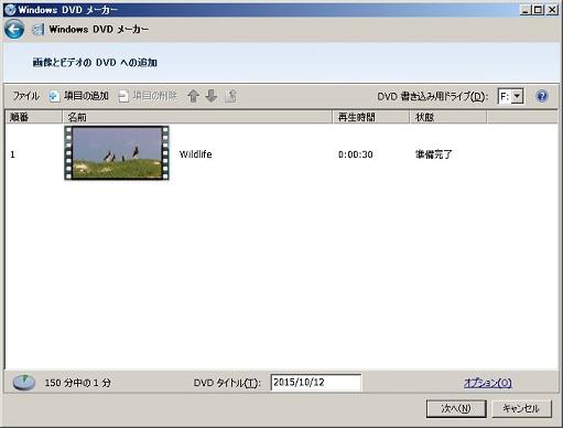 パソコンの動画をDVDに焼く方法