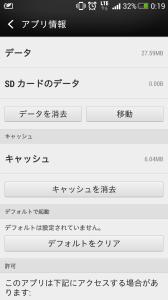 アプリのキャッシュを削除