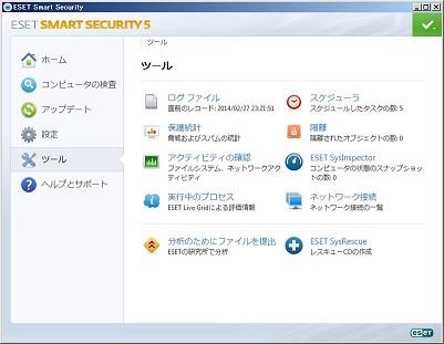 軽いウイルス対策ソフト ESET Smart Securityの評価